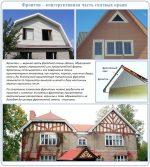 Как закрыть фронтон крыши – обзор способов заделки и облицовки